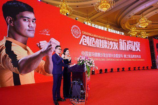 中国皇玛健康沙发全球大会在川召开 皇玛康之家创造健康新高度誉满世界股票配资