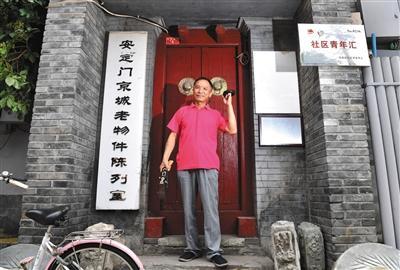 """保留""""城市记忆"""" 老北京11年攒了一间时光博物馆"""