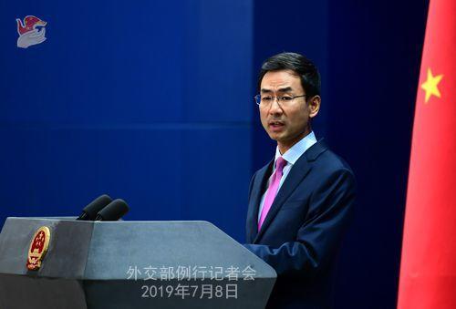 外交部就伊核问题、中美经贸磋商等答问