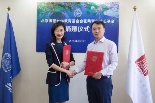 """助力青年成长,北京师范大学""""张萌青年成长基金""""成立"""