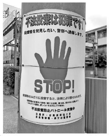 日本垃圾分类已成民众自觉行为 从小培养形成好习惯