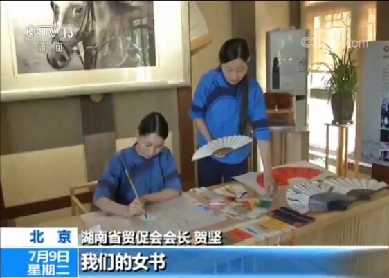 魅力世园会:湖南日揭示三湘四水绿色成长