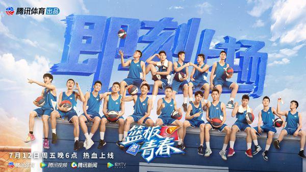 《篮板青春》定档 聚焦篮球少年挑战之旅