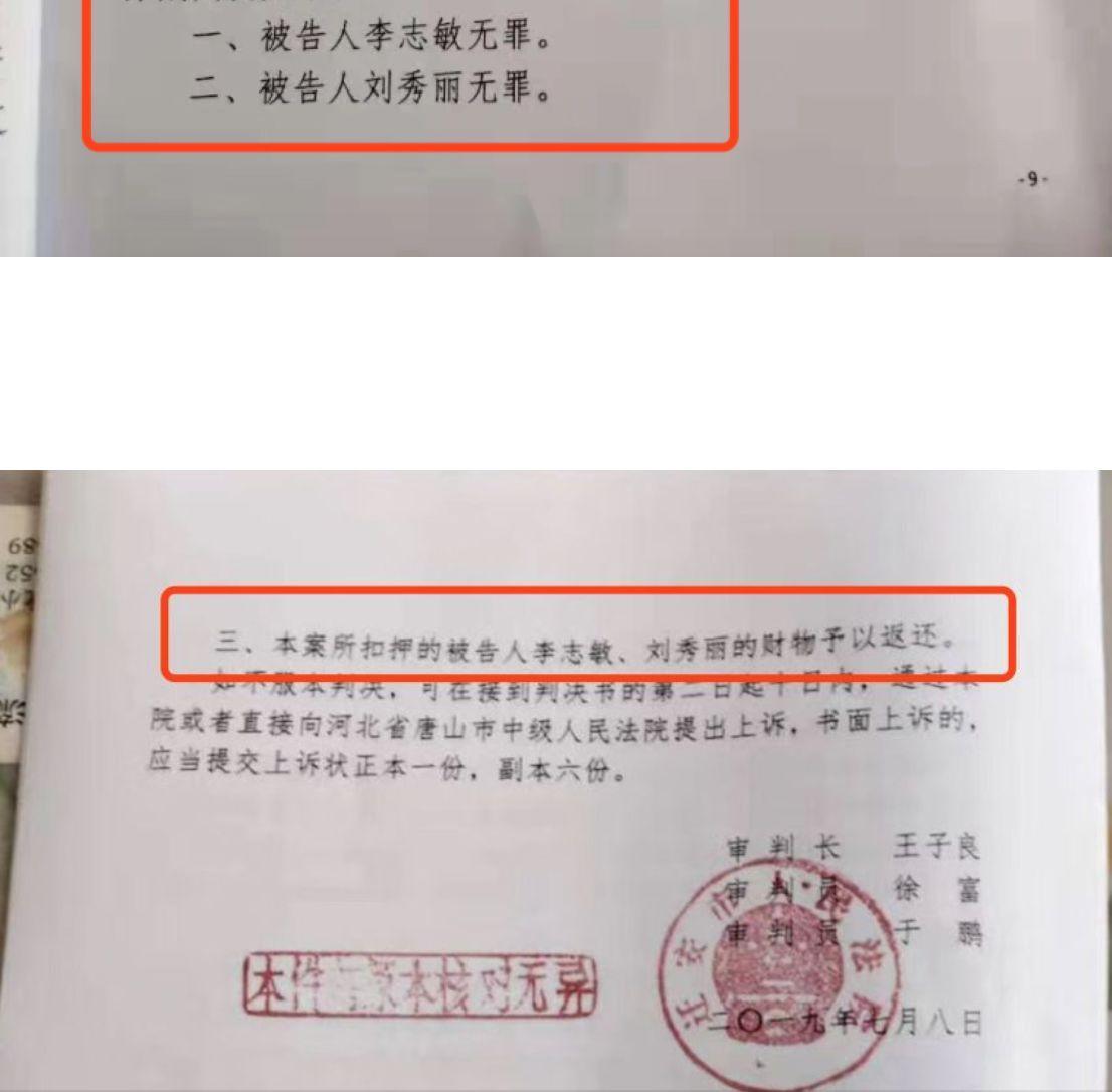 """河北""""举报红人""""改判无罪获释:将来仍会继承举报"""