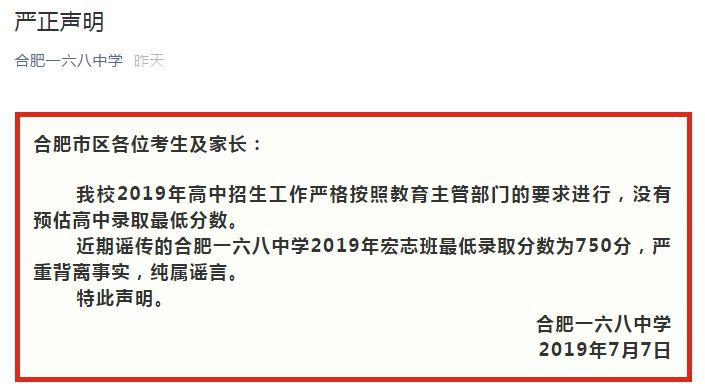 合肥一六八宏志班最低录取分数750分?官方回应:纯属谣言