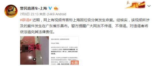 上海因垃圾分类产生命案?警方辟谣:视频涉及案件产生在广东