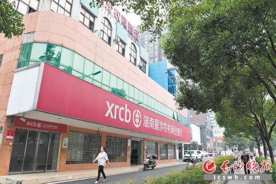 星沙农商银行。  长沙晚报全媒体记者王志伟 摄