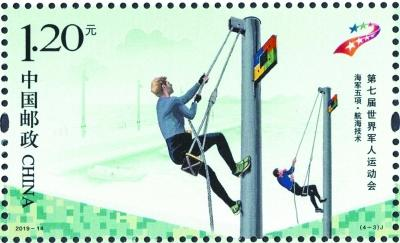 第七届世界军人运动会纪念币和邮票正式发行