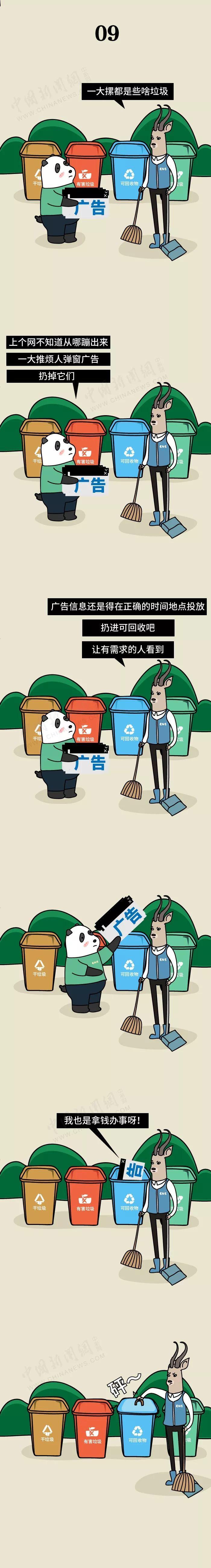 【漫画】你手机里的是干垃圾照旧湿垃圾?该清清了