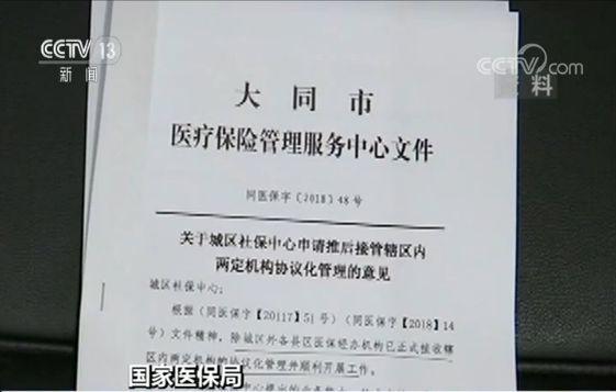国家医保局约谈三省区负责人 要求彻底整改医保欠配资资讯网费问题