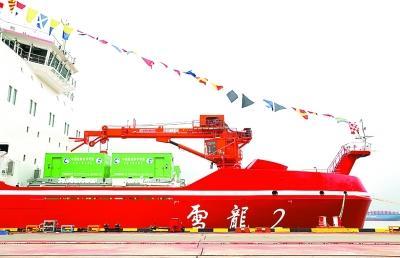 中国首艘自主建造的极地科考破冰船交付使用