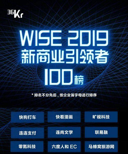 在线配资连尚文学荣登36氪2019 WISE新商业引领者100榜
