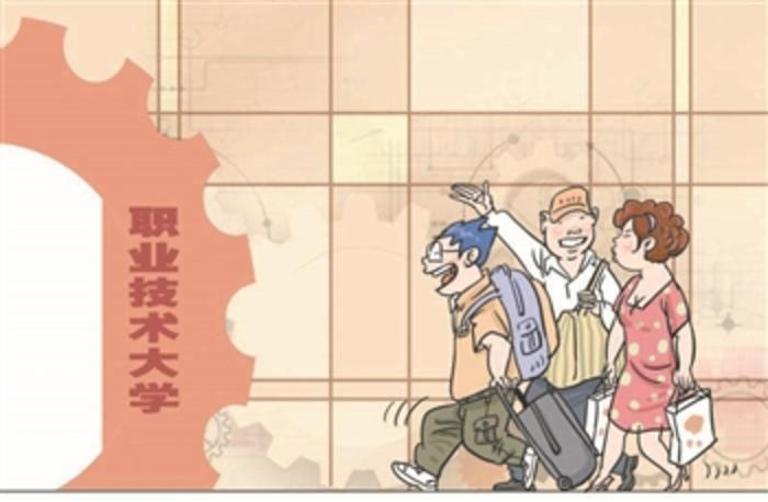 """吉林快三明日开奖结果预测:高职升格大学:变的是名字 不变的是""""职业""""属性"""