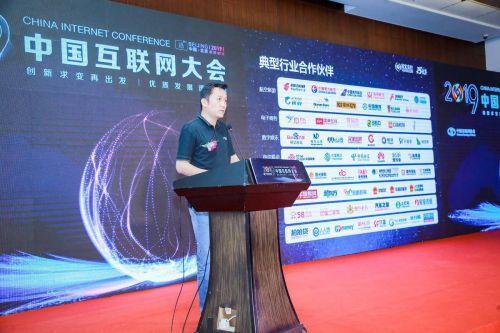产融结合赋能新生态 易宝支付受邀参加2019中国互联网大会