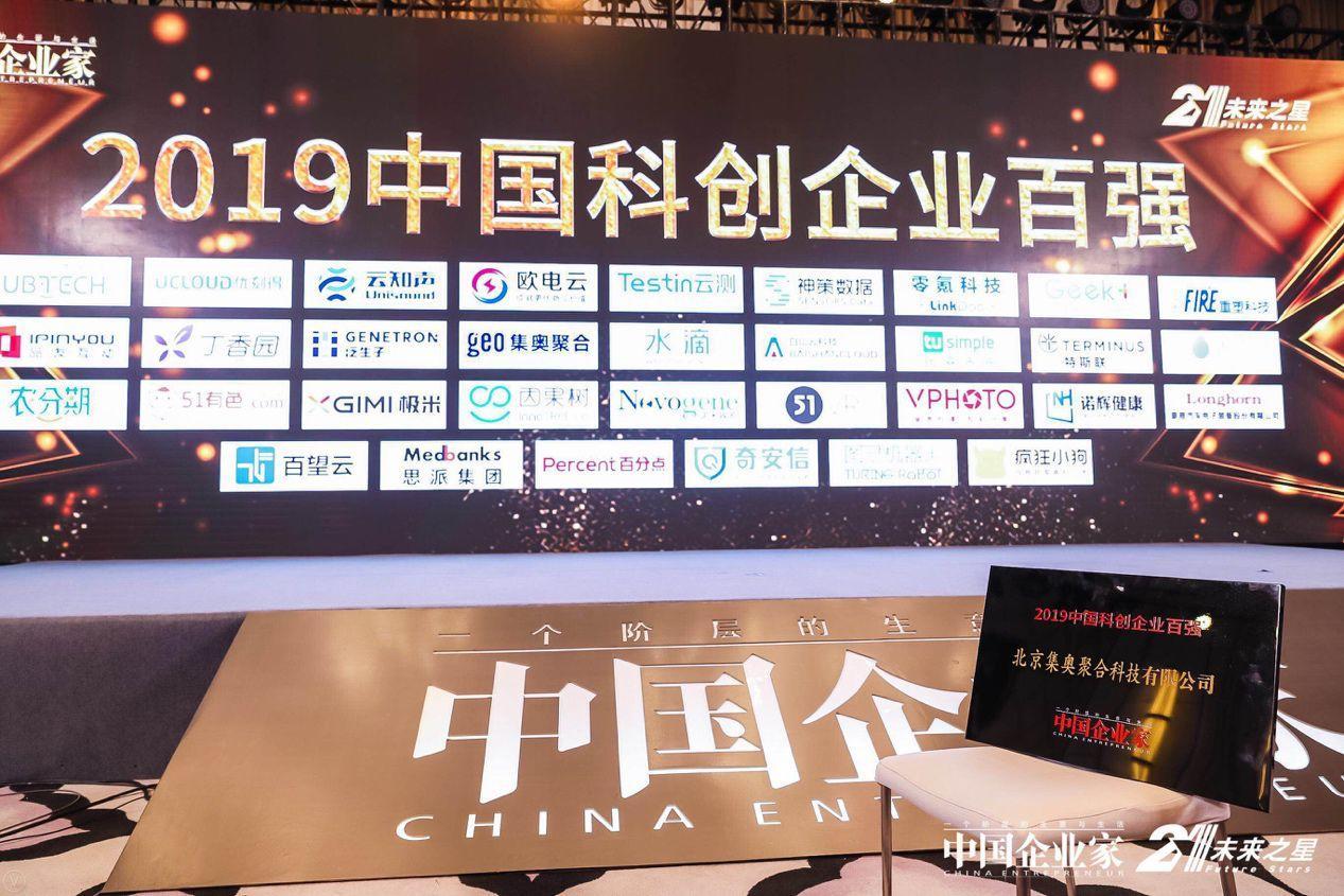 集奥聚合荣登《中国企业家》科创企业百强榜