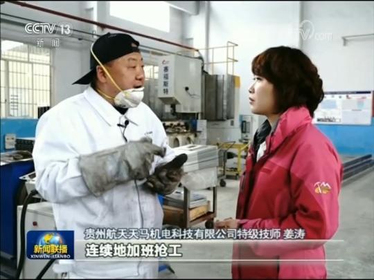 """姜涛:用焊枪""""缝制""""无缝天衣"""