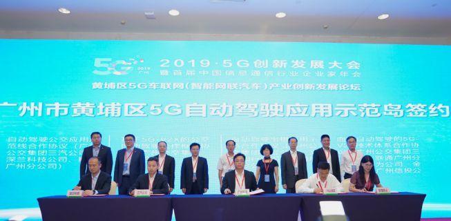 配资平台深兰科技亮相广州黄埔区5G车联网产业创新发展论坛