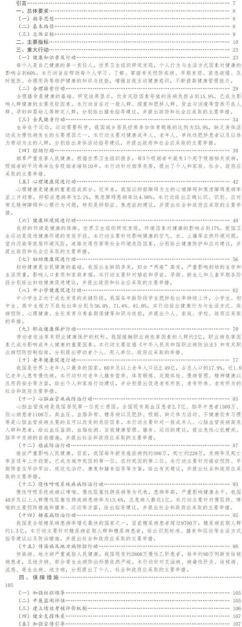 健康中国行动(2019