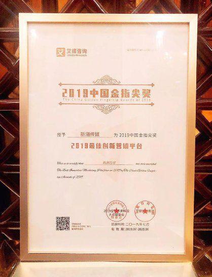"""新潮传媒荣膺""""2019最佳创新营销在线配资网平台""""奖"""