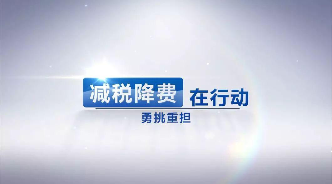 视频丨减税降费在行动:税务人忠诚担当 勇挑重担