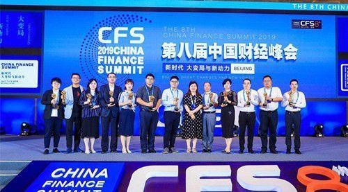 再获殊荣—普惠家受邀出席第八届中国财经峰会