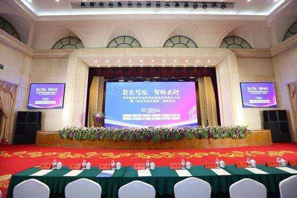 辽宁软协云服务分会正式成立 荣科智维云助力东炒股配资北数字经济发展