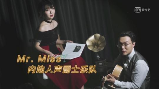 Mr. Miss:去《乐队的夏天》像进了别人的朋友聚会