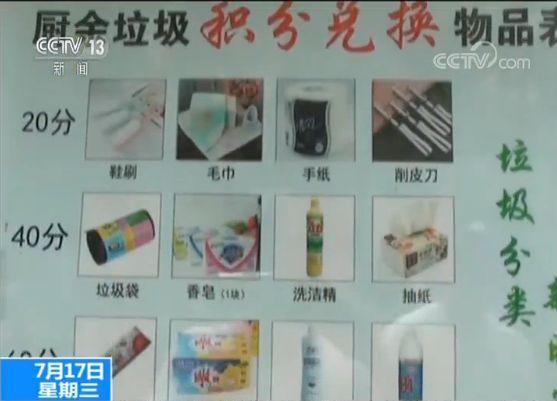 北京六成街道成示范区 厨余垃圾按重量还可兑日用品
