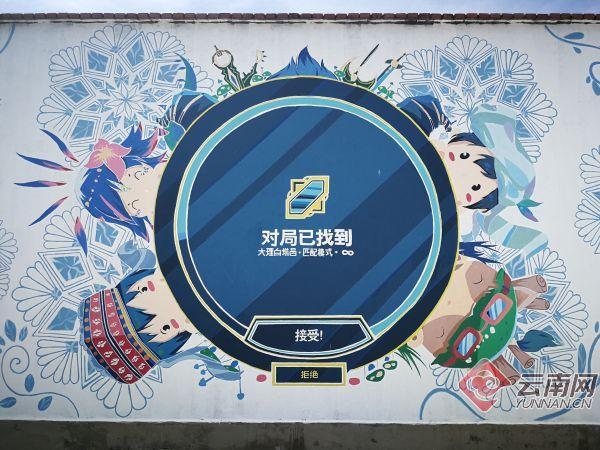 《英雄联盟》校园电竞文创村落地云南大理
