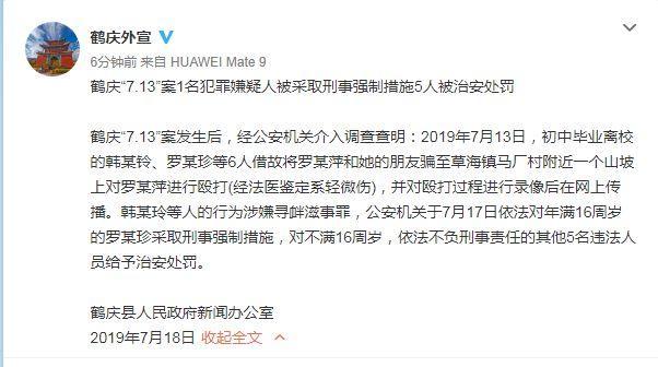 云南6人围殴少女并录像:5人不满16岁给予治安处罚