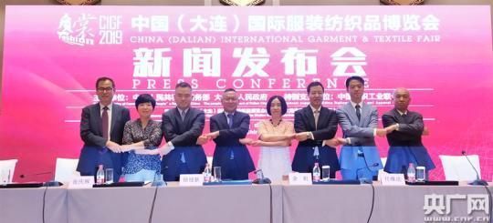 2019中国(大连)国际服装纺织品博览会9月开幕