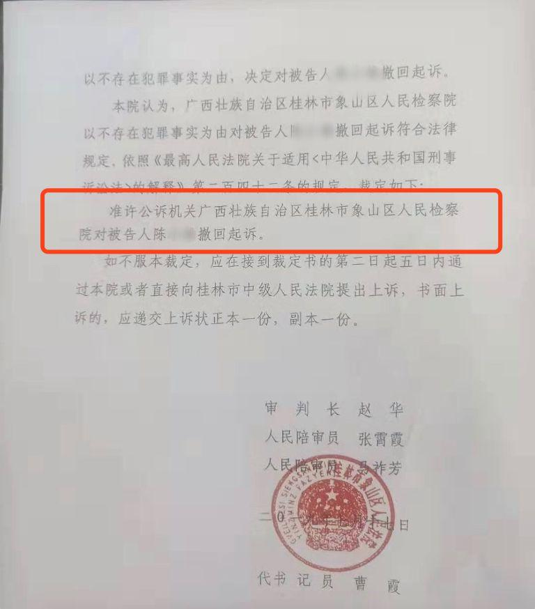 """不存在犯罪事实 广西男子""""抓贼""""致其身亡检方撤诉"""