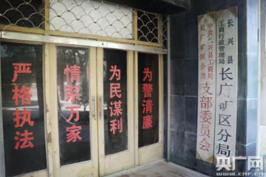 """""""隐退,也是重生"""" 记浙江最后一座煤矿"""