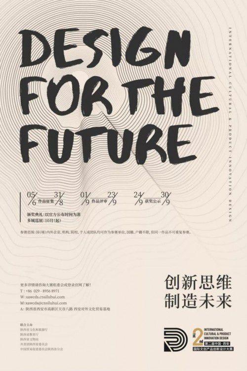 """2019第二届中国西安国际文创产品创新设计大赛首发""""城市记忆""""命题"""