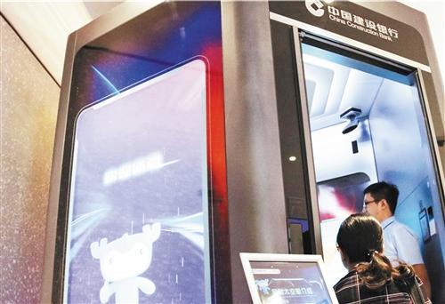 """首批""""5G﹢智能銀行""""落戶北京 打造金融與社會服務的新場所"""