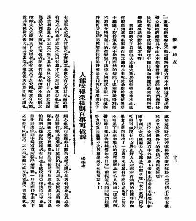 杨绛中学时期的一则佚文
