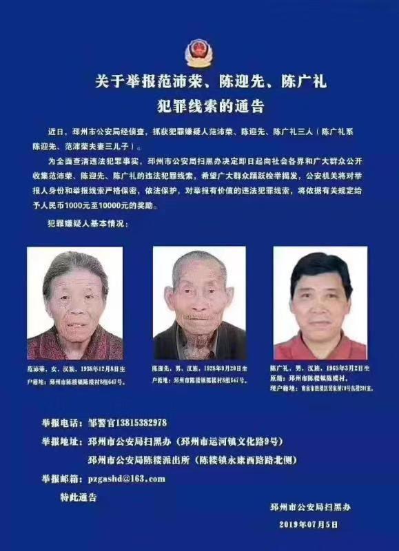 江苏九旬老人被扫黑办列为嫌犯 警方:已被取保候审