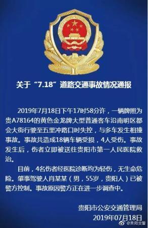 大客车在贵阳陌头失控:致4人伤18车受损,闯祸司机被节制