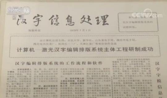 """激光照排技术:让汉字从计算机中""""诞生"""""""
