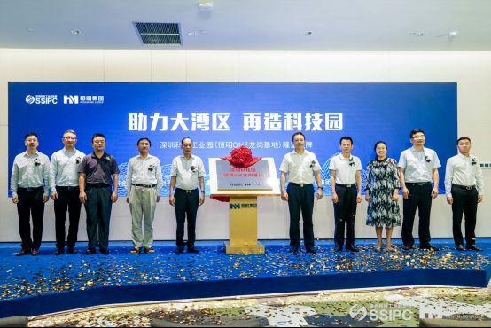 """""""深圳科技工业园(恒明ONE 龙岗基地)""""隆重揭牌"""