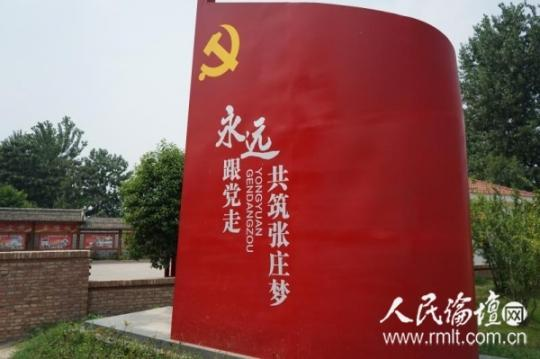 夸赞有好的带头人的兰考张庄村:乡村巨变的秘诀握在自己手里