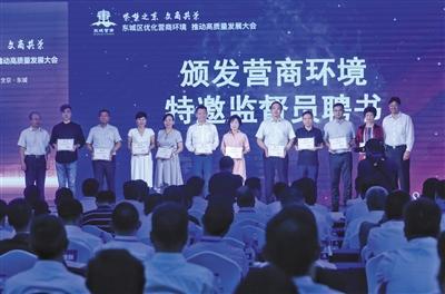北京东城首批营商环境特邀监督员上岗 设专窗专线专区