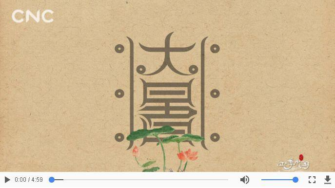 二十四节气大型纪录片《四季中国》| 第十二集 大暑