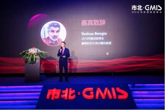 市北GMIS 2019:对于AI的未来,我们需要保持谨慎乐观