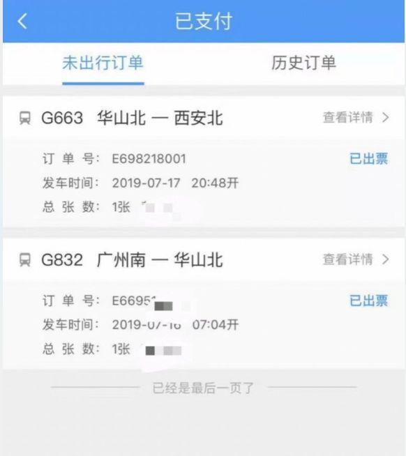 27岁深圳女孩独游华山遇害 嫌疑人自首正接受审讯