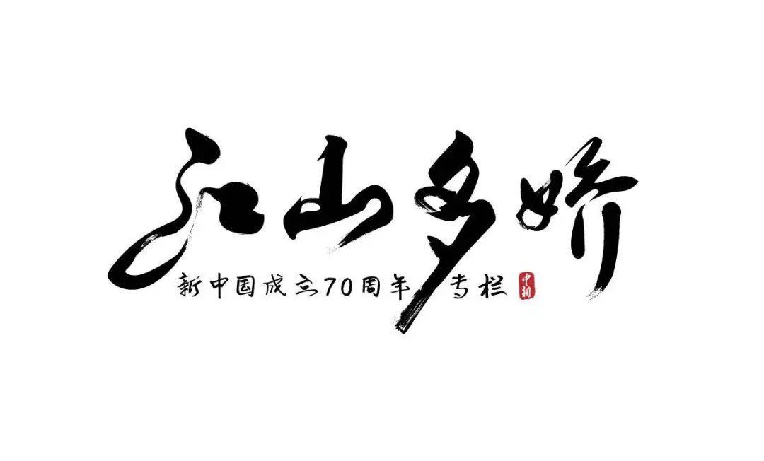 【江山多娇】闽山苍苍,闽水泱泱 福建如此多娇