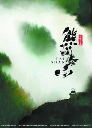 <b>国产大熊猫动画电影上马了</b>