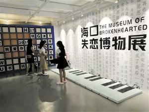 """海南首家""""失恋博物馆""""开业来已有3万人参观"""