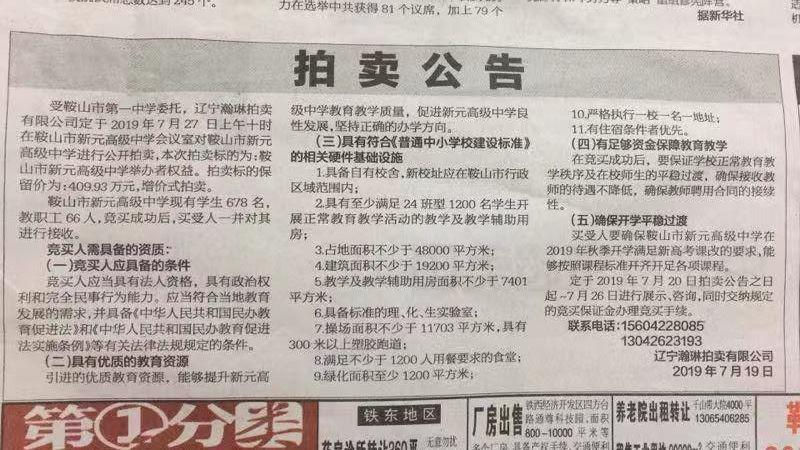 """鞍山拍卖一高中要求师生""""全接收"""" 教育局:不影响办学"""