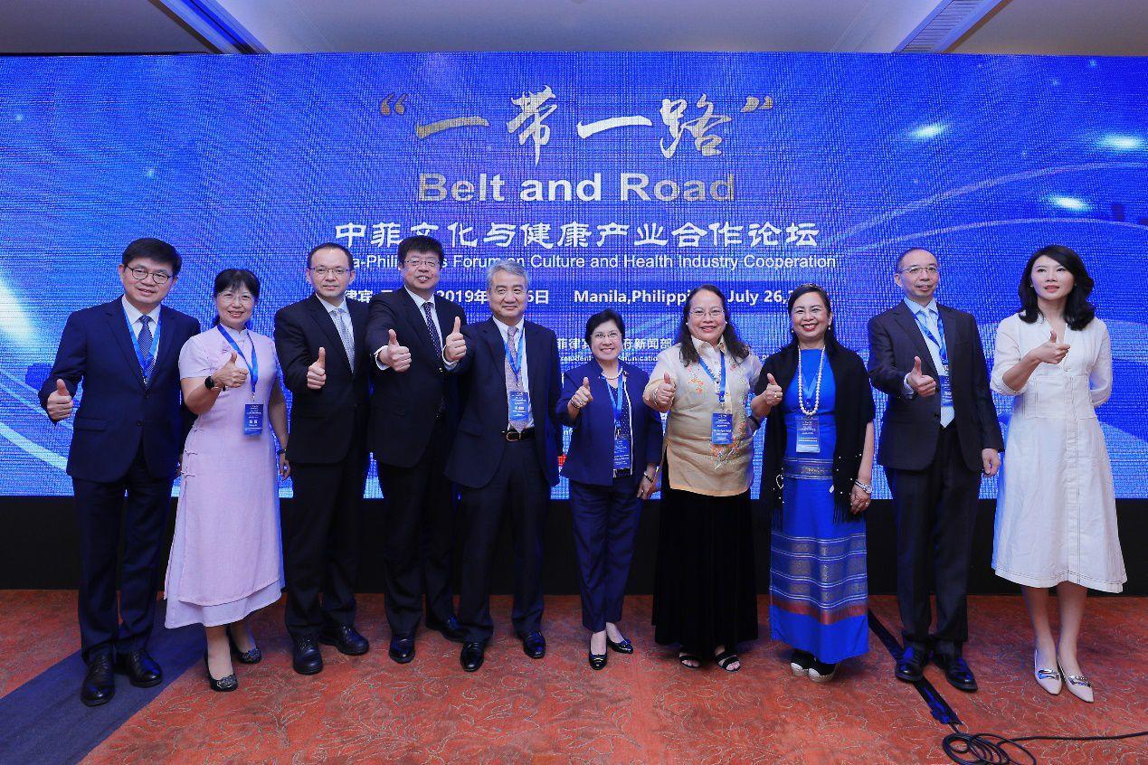 中菲文化与健康产业合作论坛成功举办